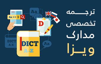 ترجمه تخصصی مدارک ویزا